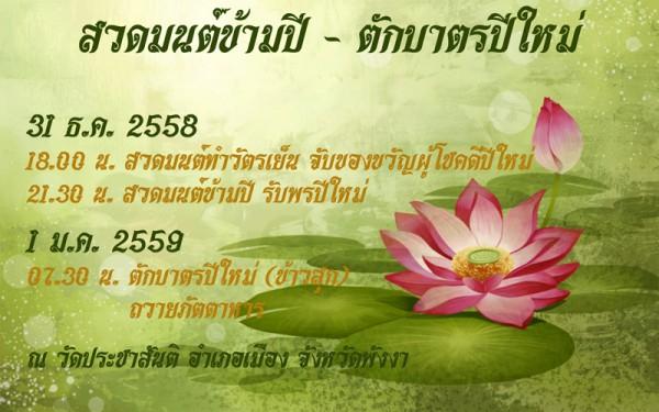 สวดมนต์ข้ามปี วัดประชาสันติ ต้อนรับปีใหม่ 2559